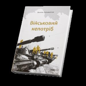 Військовий непотріб Василь Паламарчук