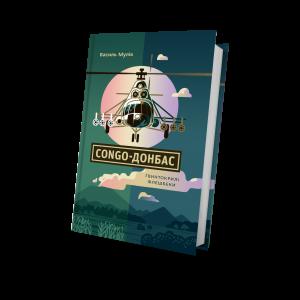 Congo-Донбас. Гвинтокрилі флешбеки Василь Мулік
