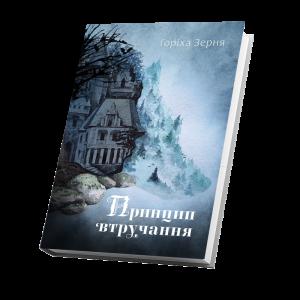 Тамара горіха зерня книга принцип втручання