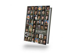 народна книга про народних героїв історії справжніх