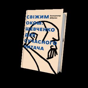 Свіжим оком Шевченко для сучасного читача Володимир Діброва