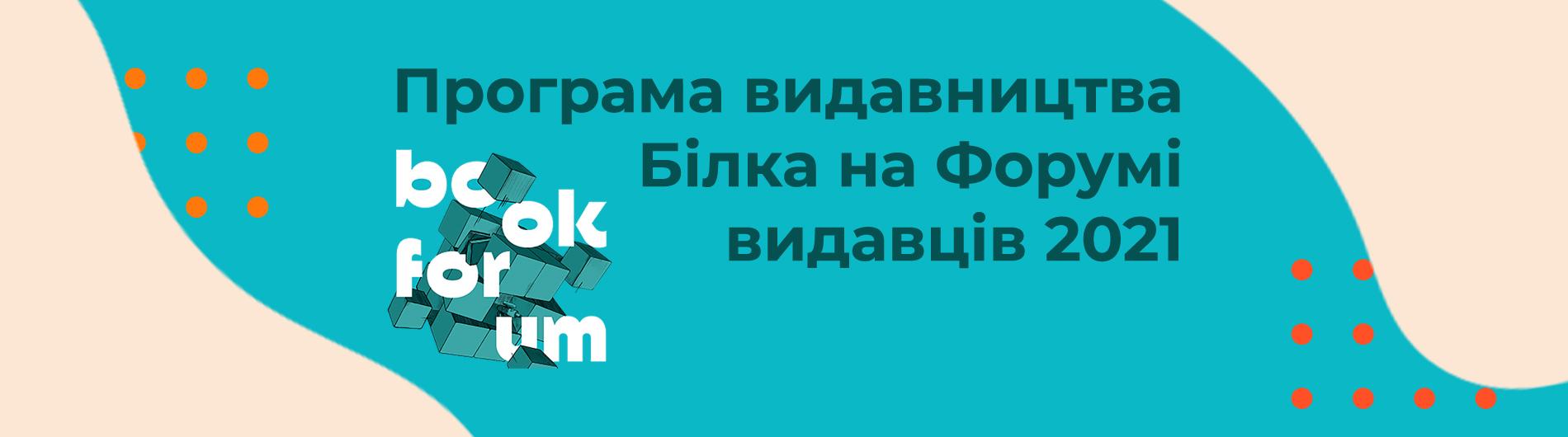 Програма видавництва Білка на Форумі видавців 2021